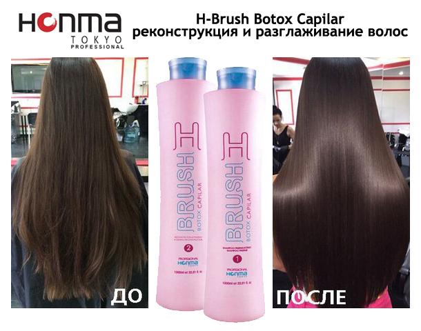 Ботокс для волос хонма